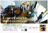 ZIGZAG HOUSE「怪傑ZERO プロジェクト」・・・ 懸賞作文に応募して 1棟150万円の賞金あてよう!