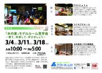 ■ 3/18 「 木の家 」 モデルルーム見学会 - 観て、体感して、学びましょう -