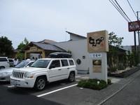 静岡県知事選挙~考察