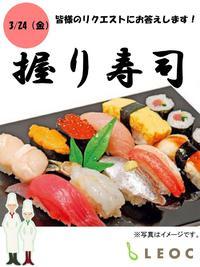 握り寿司食事会開催