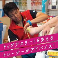 5月27日(土)新潟でニューハレテーピング講座!
