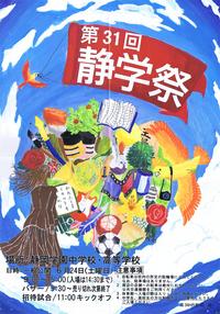 「とも静岡」静学祭へ出展