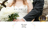 本気で結婚したい人必見!静岡婚活パーティープレマリアがスタートいたしました