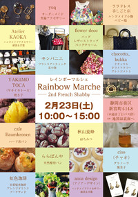 Rainbow Marche ~2nd French Shabby~
