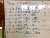 全国ろうあ者体育大会in埼玉 一日目