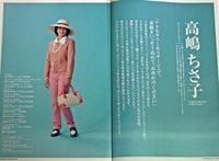 マドモアゼルノンノン★Mademoiselle NONNON☆高嶋ちさ子★2012SS☆カタログ!