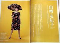 マドモアゼルノンノン★Mademoiselle NONNON☆山﨑友紀子★2012SS☆カタログ!