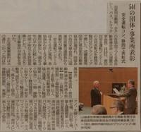 本日の静岡新聞朝刊に