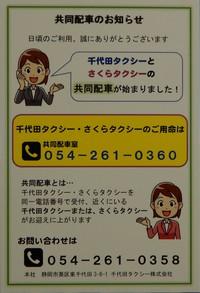 千代田とさくらの共同配車の案内配布