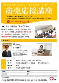 【菊川市】商売応援講座 予約受付中