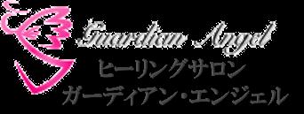ガーディアン・エンジェル ヒーリングサロン