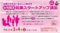 女性限定セミナー「起業スタートアップ講座」開催します!