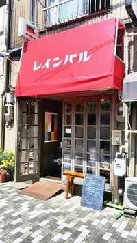 キラキラ輝く起業家をご紹介!カフェ「レインバル」