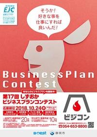 「第17回 しずおかビジネスプランコンテスト」応募受付中です!!