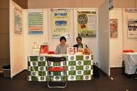 しんきんフェア静岡2016に参加してきました!