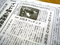 第15回SOHOしずおかビジネスプランコンテスト最優秀賞決定!