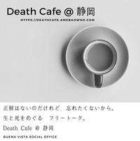 「Death Cafe 」 ・・・?!?!
