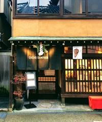 カカオサンパカのカフェと、室生犀星記念館へ