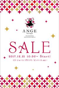 アンジュ☆2017冬物セールのおしらせ!
