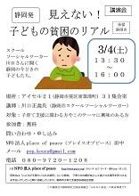 【講演会】3/4(土)「見えない!子どもの貧困のリアル」