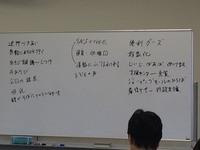 10/18サポーター養成講座#3