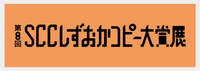 第8回SCCしずおかコピー大賞 展