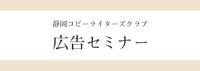 静岡コピーライターズクラブ 広告セミナー