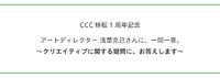 CCC移転1周年記念講演会 アートディレクター 浅葉克己さんに、一問一答。