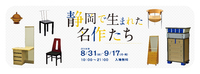 静岡で生まれた名作たち