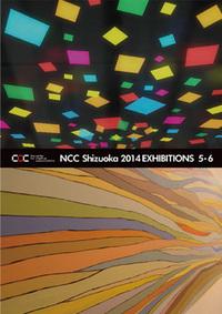 NCC Shizuoka 2014 展覧会企画公募EXHIBITIONS(第3回)