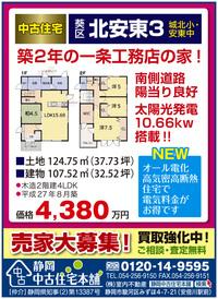 葵区北安東の中古住宅です。