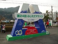 藤枝マラソン