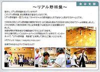 リアル野球盤が島田法人会様の會報に!