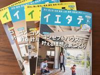 イエタテ〈 2017年・夏号 〉発行されています!