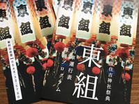 住吉神社祭典の山車運行表。