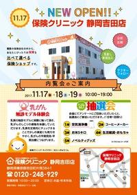 保険クリニック 静岡吉田店さん、本日オープン!