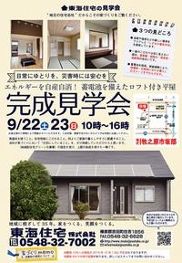 東海住宅さん完成見学会、9/22(土)23(日)開催。