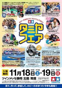 タミヤフェア2017開催!!