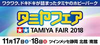 タミヤフェア2018!!開催されます!!