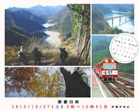 【募集中】10/27智者山~天狗石山~奥大井・・・