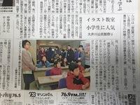 #静岡新聞の記事に載りました!!