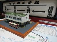 静鉄バス相良営業所バスターミナルのジオラマ模型
