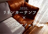 『ソファフェア&Lif/Lin』合同イベント開催のご案内。