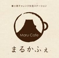 まるカフェオープン