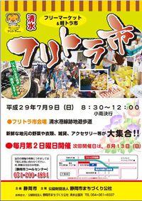 JR清水駅みなと口(東口)界隈イベント情報 「しみずフリトラ市」