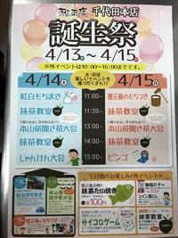 千代田本店誕生祭開催中!