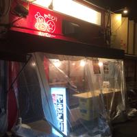 【やきとり80 (えいてぃ~)】~いかずちおでん街に新店OPEN~