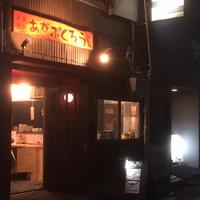 【あかふくろう】~地酒と中華を楽しめる新店OPEN~