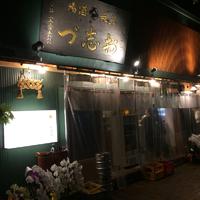 【お志づ】~駅近に人気店が大衆酒場をOPEN~