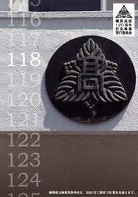 創立120周年に向けて【記念ポスター 第1弾】